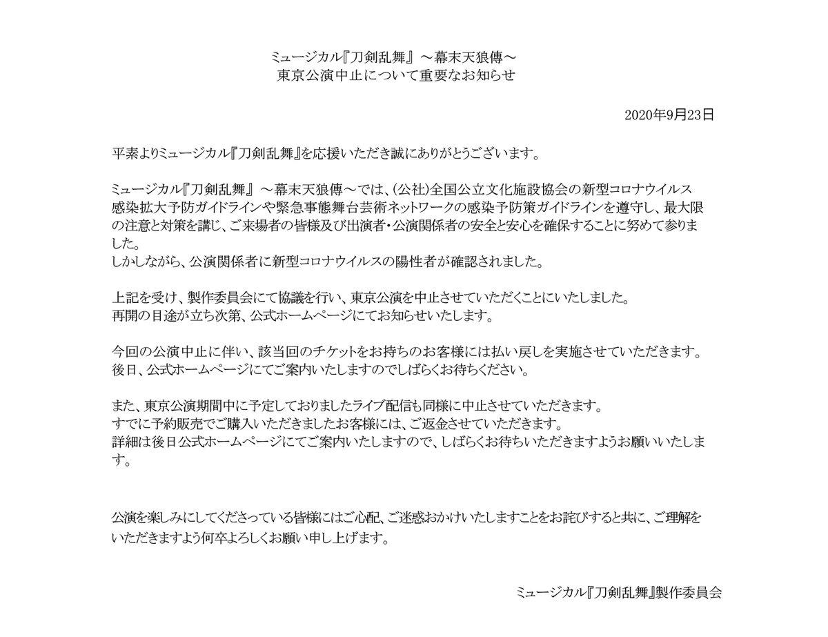 【重要なお知らせ】ミュージカル『刀剣乱舞』 ~幕末天狼傳~東京公演中止について重要なお知らせを公開いたしました。公演を楽しみにしてくださっている皆様にはご⼼配、ご迷惑おかけいたしますことをお詫びすると共に、ご理解をいただきますよう宜しくお願い申し上げます。