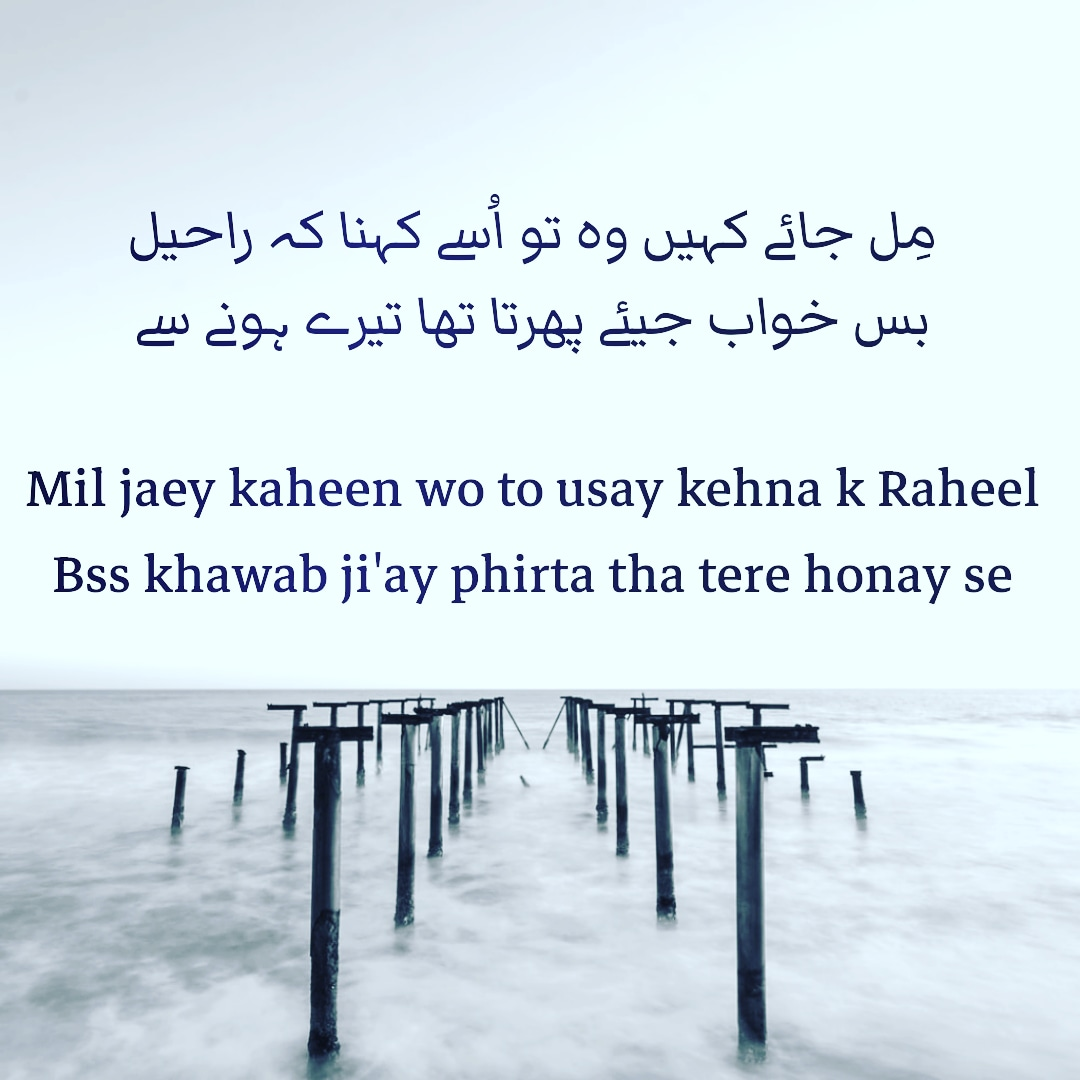 #MeenaJi #میناجی #shayri #urduadab #poetry #poetrycommunity #poetryofinstagram #urdupoetry #urdughazal #kavita #shayar #wordsofwisdom #love #peace #relationshipgoals #writerofinstagram  #lafz #urdu #hindi #languagelearning #meet #message #dream #life #ملاقات #پیغام #خواب #زندگی https://t.co/Hq0YbRkdug