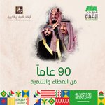 Image for the Tweet beginning: #اليوم_الوطني_90