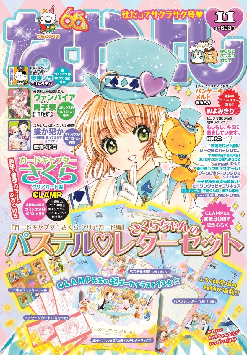 Card Captor Sakura et autres mangas [CLAMP] EinXqkMX0AI2kfq?format=jpg&name=medium