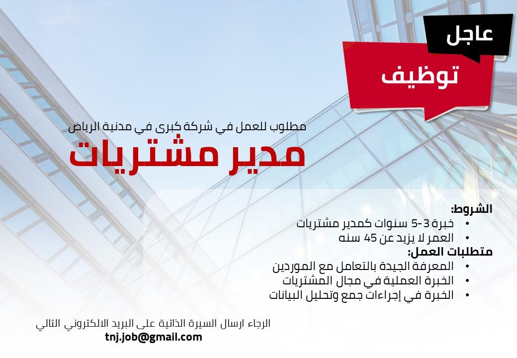 مطلوب  ( مدير مشتريات ) بشركة كبرى ب #الرياض   #وظائف #وظائف_شاغرة #توظيف