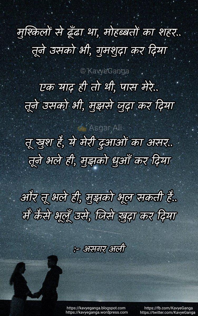 #UrduPoetry #Urdu #sher #shayari #shayri #kaviat #poem #हिंदी #हिन्दी #कविता #शेर #काव्यगंगा https://t.co/tmiK0BnuSh