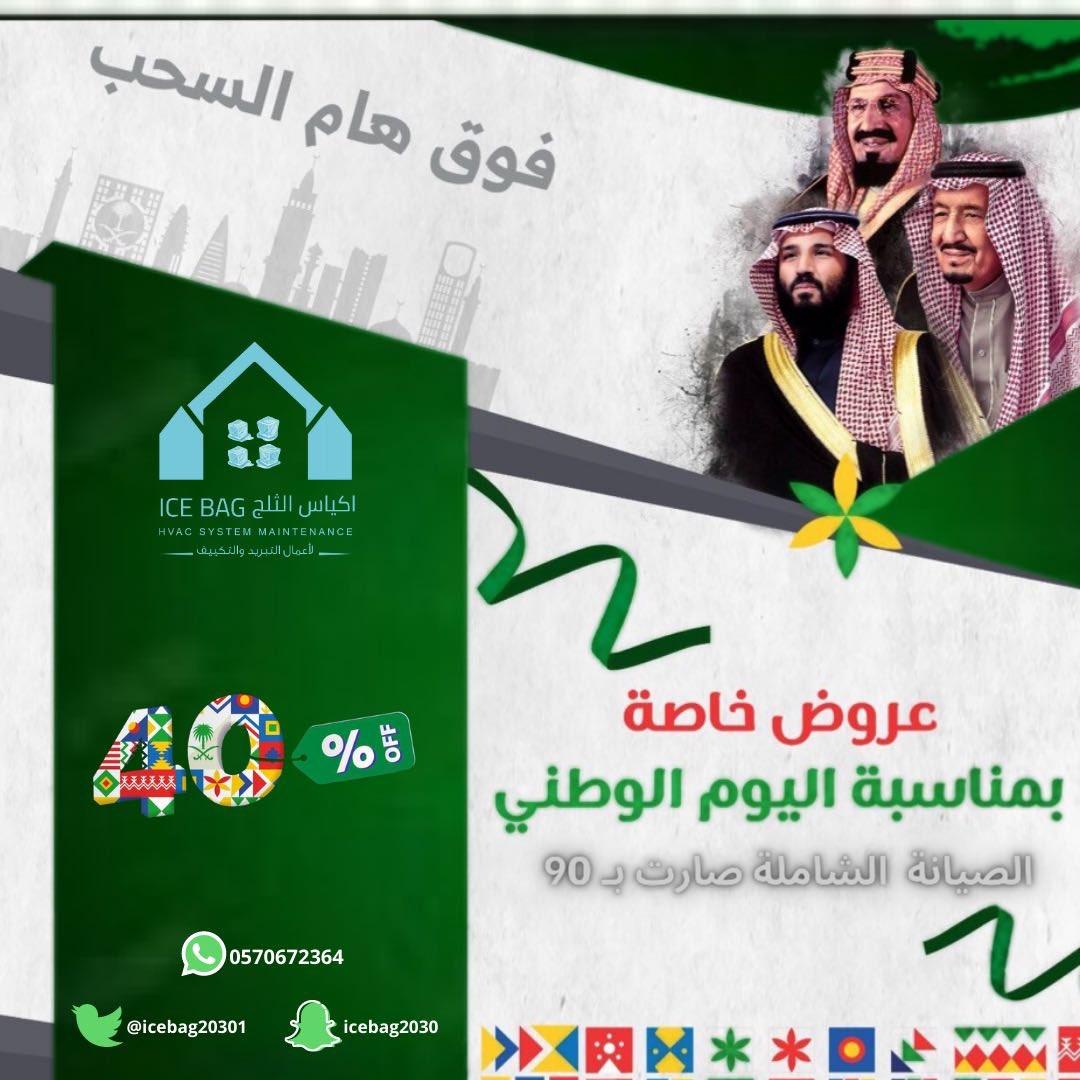 @Ibralism @Icebag20301 😉 العرض في #مكة_المكرمة فقط 😅 https://t.co/w7hVfWY71B