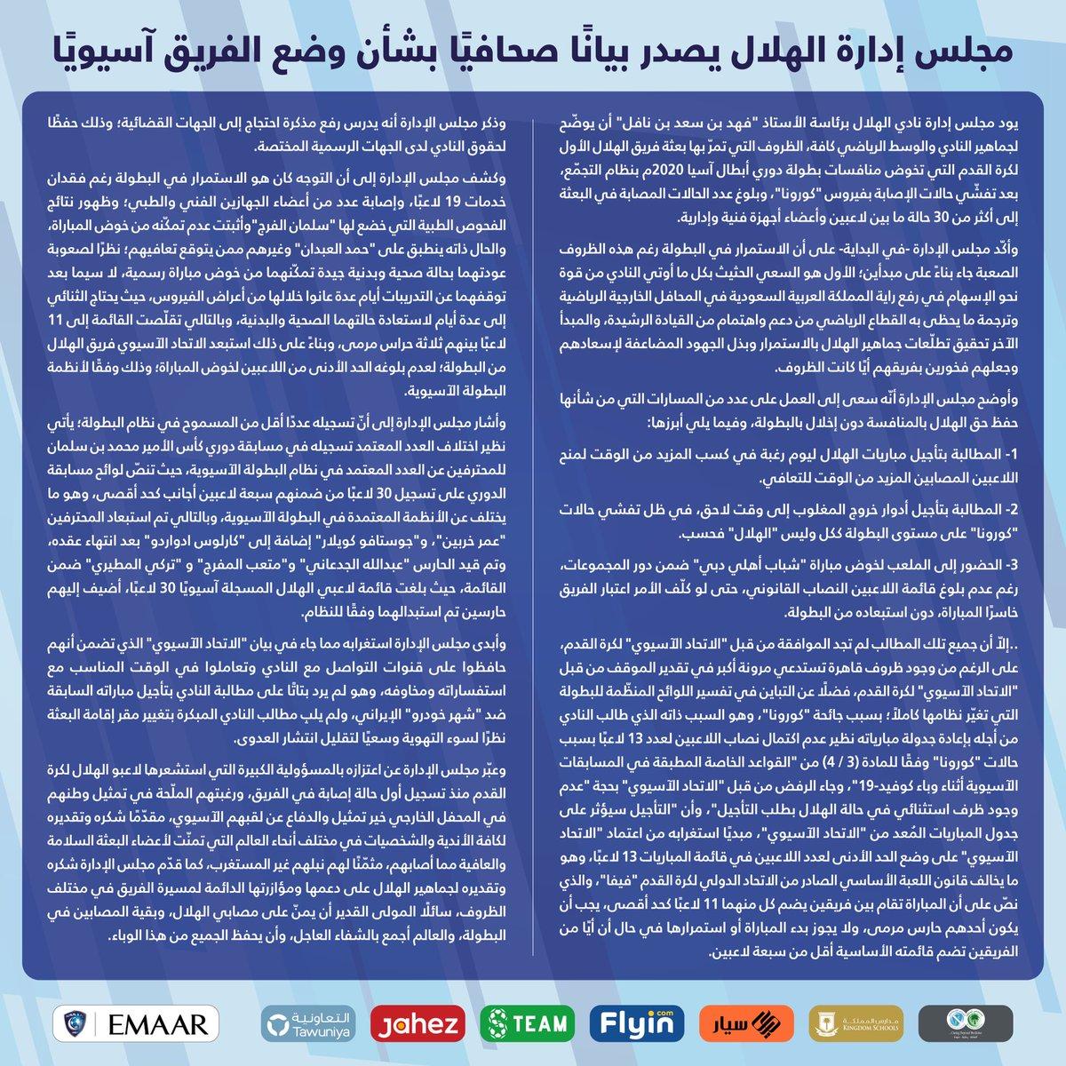 📃 مجلس إدارة #الهلال يصدر بيانًا صحافيًا بشأن وضع الفريق آسيويًا https://t.co/N2DHfBuKsH