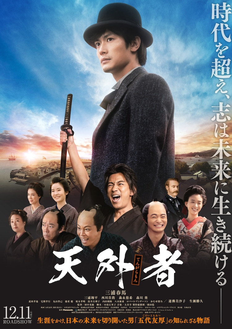 西川貴教、三浦春馬主演映画「天外者」で岩崎弥太郎役「かけがえのない瞬間でした」(コメントあり)