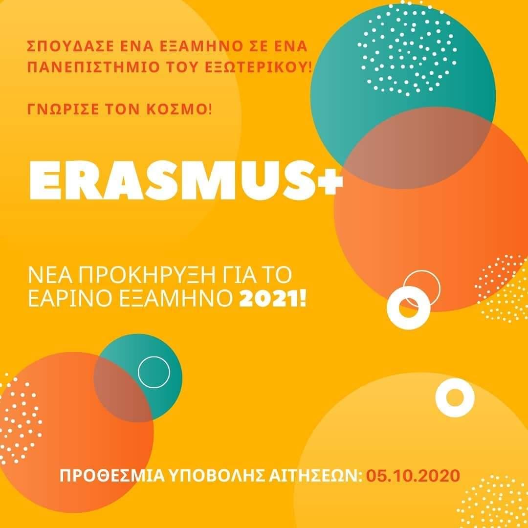 Νέα προκήρυξη  του Προγράμματος #Erasmus+ για φοίτηση στο Εαρινό εξάμηνο 2020-21 στα Πανεπιστήμια μέλη της συμμαχίας Παν/μίων #CIVIS! Περισσότερες πληροφορίες θα βρείτε εδώ: https://t.co/U2NPXQgtcp https://t.co/yzhPiWUEIB