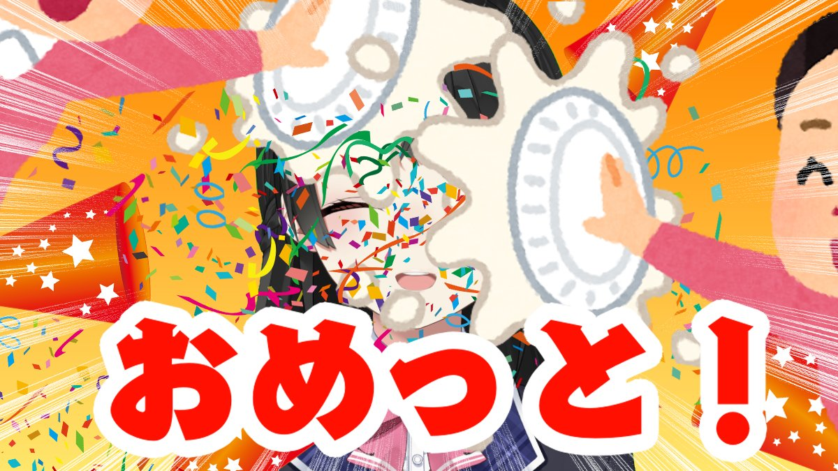今日の21時から、月ノ美兎聖誕祭になります!!!!!みんなお祝いの言葉やファンアートや動画、本当にありがとう…!!!!!!月ノ美兎・爆誕SP2020【ヨーロッパ企画実況・Wiki閲覧・凸待ち】  @YouTubeより