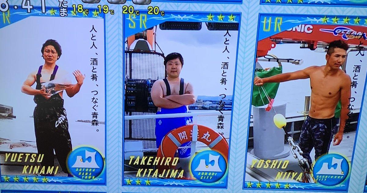 カード 青森 漁師