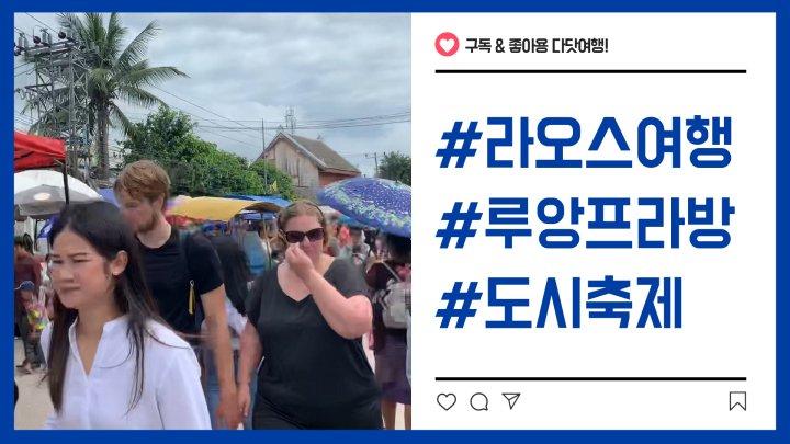 #루앙프라방 을 아시나요? #라오스 라는 나라에 문화유산 도시입니다. 한국에서는 #꽃보다청춘 으로 알려지고, #꽝시폭포 #푸시산 으로 유명해요 1년에 한번 있는 축제 영상으로 ㄱㄱ #luangprabang #laos #라오스여행  https://t.co/dHVHk7hfZ8 https://t.co/ULVSMpM1fA