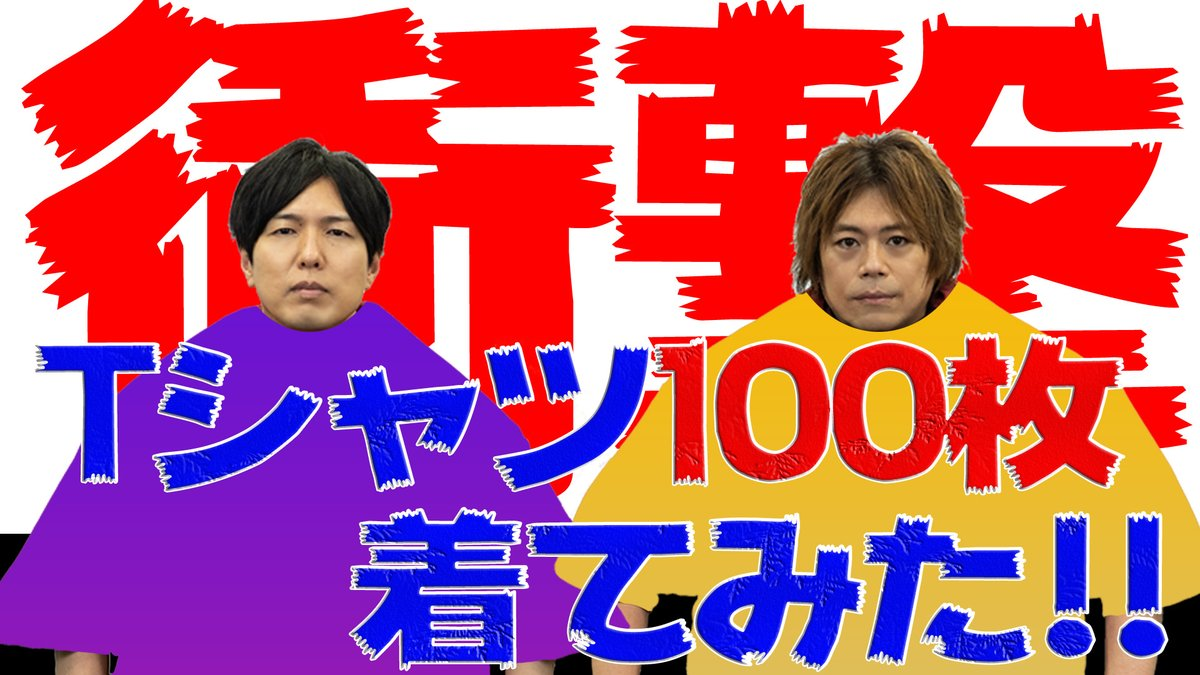 衝 撃 の 再 来 Kiramune公式YouTubeチャンネルでセブン&iグループ限定AYUSシリーズ提供神谷浩史さんと浪川大輔さんのスペシャル番組第2弾配信「衝 撃 Tシャツ100枚着てみた!!」本編はコチラ