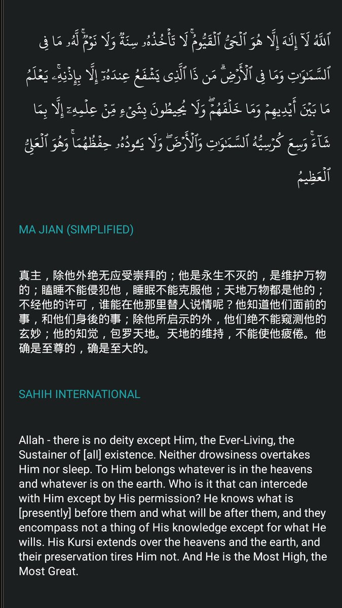2:255 #Allah - there is no #deity except Him, the #Ever-Living, the #Sustainer of [all] existence. Neither drowsiness overtakes Him nor #sleep. To Him belongs whatever is in the #heavens and whatever is on the earth. Who is it that can $intercede with Him except by His permission https://t.co/etoh7VbAbI