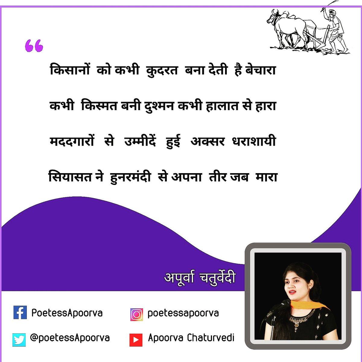 किसानों  को कभी  कुदरत  बना देती  है बेचारा कभी  किस्मत बनी दुश्मन कभी हालात से हारा मददगारों   से   उम्मीदें   हुई   अक्सर  धराशायी सियासत ने  हुनरमंदी  से अपना  तीर  जब मारा ©अपूर्वा चतुर्वेदी  #poetess #ApoorvaChaturvedi #letest #Hindi #poetry #kavita #shayri #farmer #Protest https://t.co/RdMi7piSQw