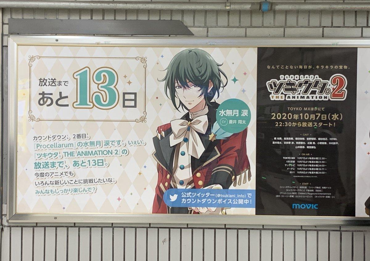 10/7(水)22:30〜TOKYO MX他で放送開始!「ツキウタ。 THE ANIMATION 2」(ツキアニ。2)カウントダウン!放送まであと13日、今日は涙からのコメントが届いています!YouTubeで動画も公開中JR池袋駅 改札外 北通路の広告も展開中!#ツキアニ  #ツキウタ