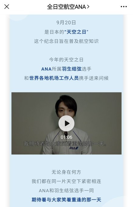 YuzuNews dal 21 al 30 settembre ANA Sky Day