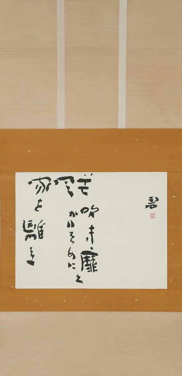 こちらは、愛媛出身の俳人 河東碧梧桐(1873-1937)の「芒ふきなびく風」です。正岡子規に学び、定型にとらわれない自由律俳句を提唱しました。 「芒吹き靡く風かりそめに家を離れ」 #日本美術 #書画 #季語 #薄 #すすき #japaneseart #hangingscroll #kawahigashi #hekigoto https://t.co/FJmkzBSekb