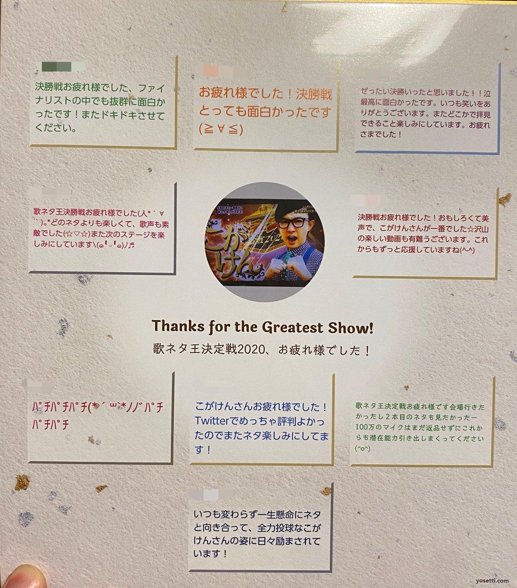 【歌ネタ王決定戦2020】の後、  こんな色紙をいただきました!!  ありがたい!!涙   分かりやすくテンション上がりました!!  感謝!!  ファンに支えられてる〝こがけん〟です!!  こがけん、少なくともファンが9人はいるぞー!  あと、  寄せ書きが進化しるぞー! https://t.co/QKP0GzgFWx