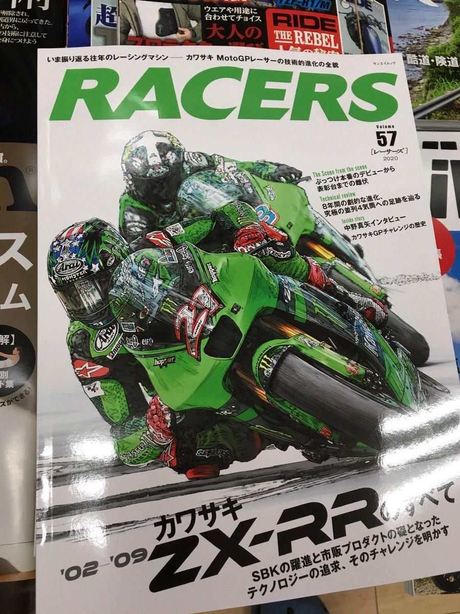買うてきたで(^ω^)♪ #racers #レーサーズ #カワサキ #Kawasaki https://t.co/xcRKtIWOrJ