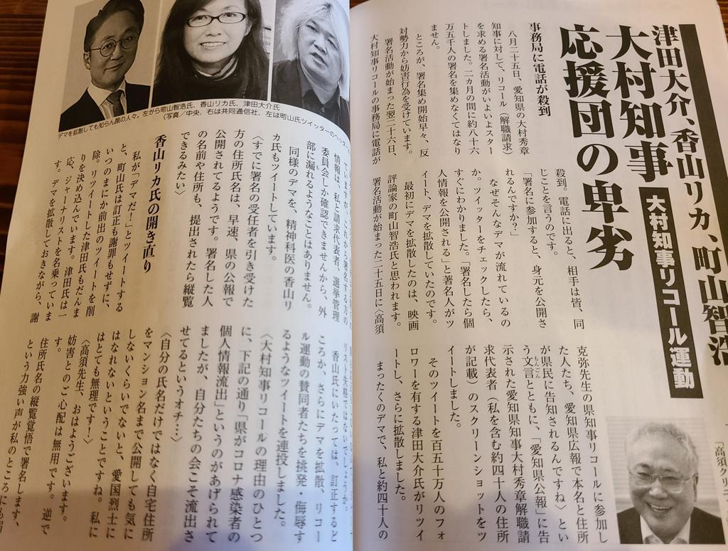 明日の記者発表の内容の多くが月刊Hanadaに掲載されている。 愛知県民の皆さんに読んでもらいたい。 是非とも伝えたい。立ち読みでもいい😭 https://t.co/RT2TOjV2L0