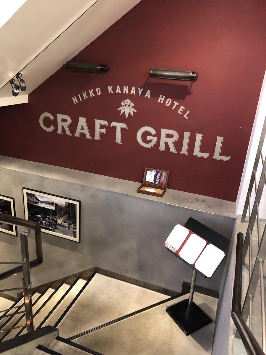 Nikko KANAYA HOTELCRAFT GRILL連休最終日、お墓詣りを無事に済ませてお疲れ様ランチは新宿で。オープンキッチンのあるカジュアルなレストランです。名物✨は、伝統のレシピ、百年ライスカレー🍛クラフトビールも色々あって、アウグスビール のホワイトをチョイス。美味しかった〜😆