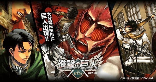 『進撃の巨人 in HITA』スマホアプリゲーム配信開始のお知らせ