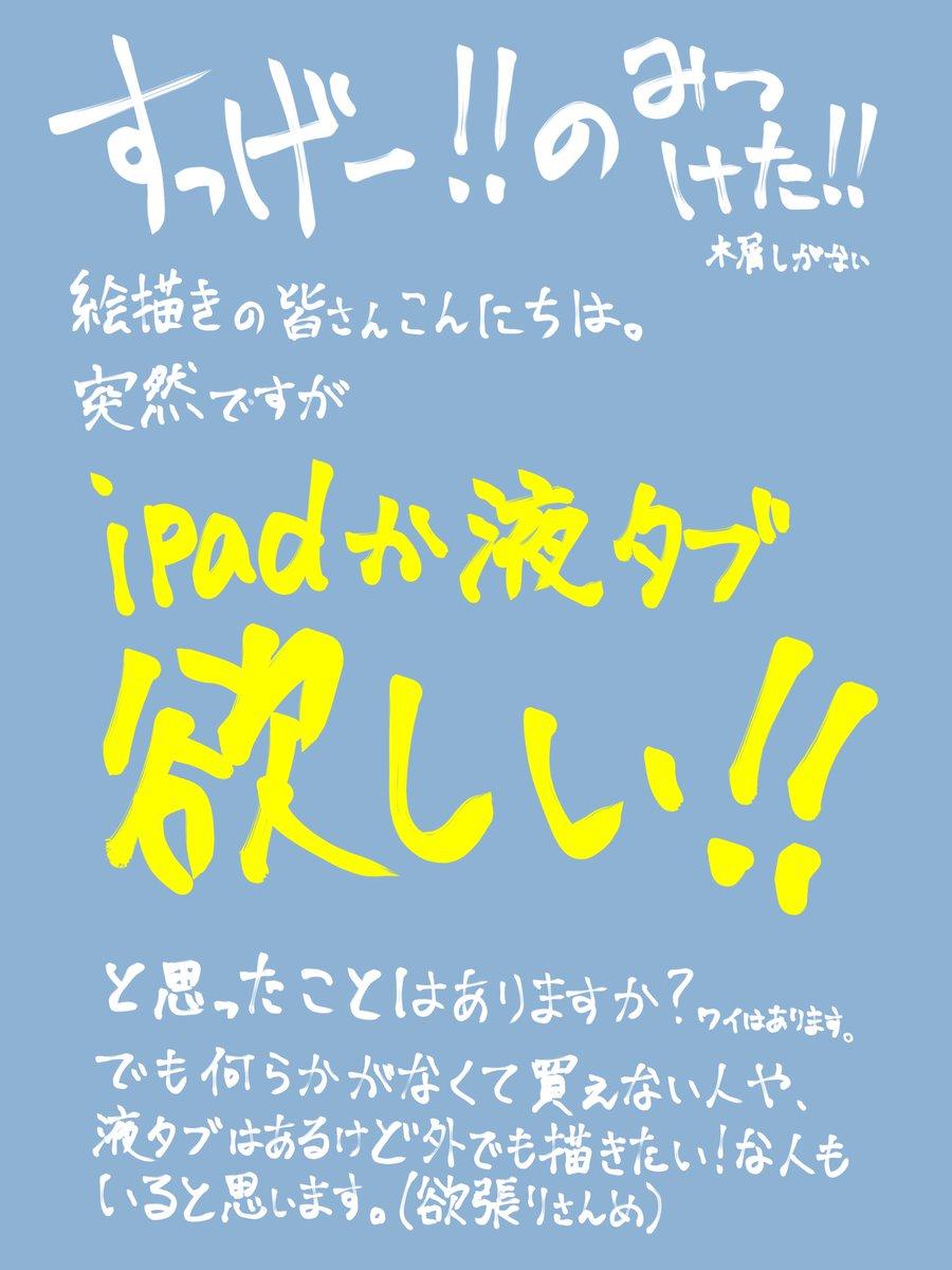 ipadや液タブ欲しいけどスマホしかねぇよバカヤローーーーーーー!!!!!ってタイプの絵描きーーーーーーー!!!!!!!!!!!!!!!これすげーーーーーーーーーーーーーーぞ!!!!!!!!!!!!!!!!!!!!!!!!!!!!!!