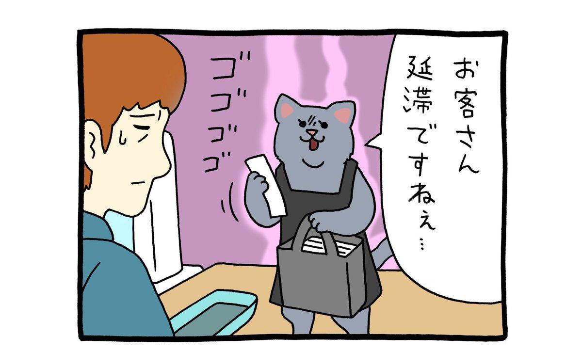 4コマ漫画レジネコ。シンキングタイム。
