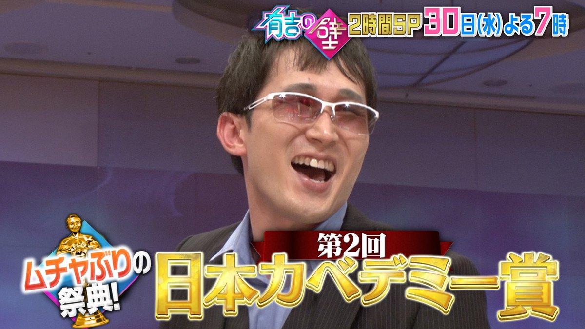 \30日(水)よる7時は有吉の壁2時間SP/2時間SPの予告が完成!一般人の壁、舞台は東京サマーランド!去りゆく夏を感じてください!初登場はドランクドラゴン!そしてついにやってきました。ムチャぶりの祭典!第2回日本カベデミー賞🎉えっと..荒れてます。お楽しみに!