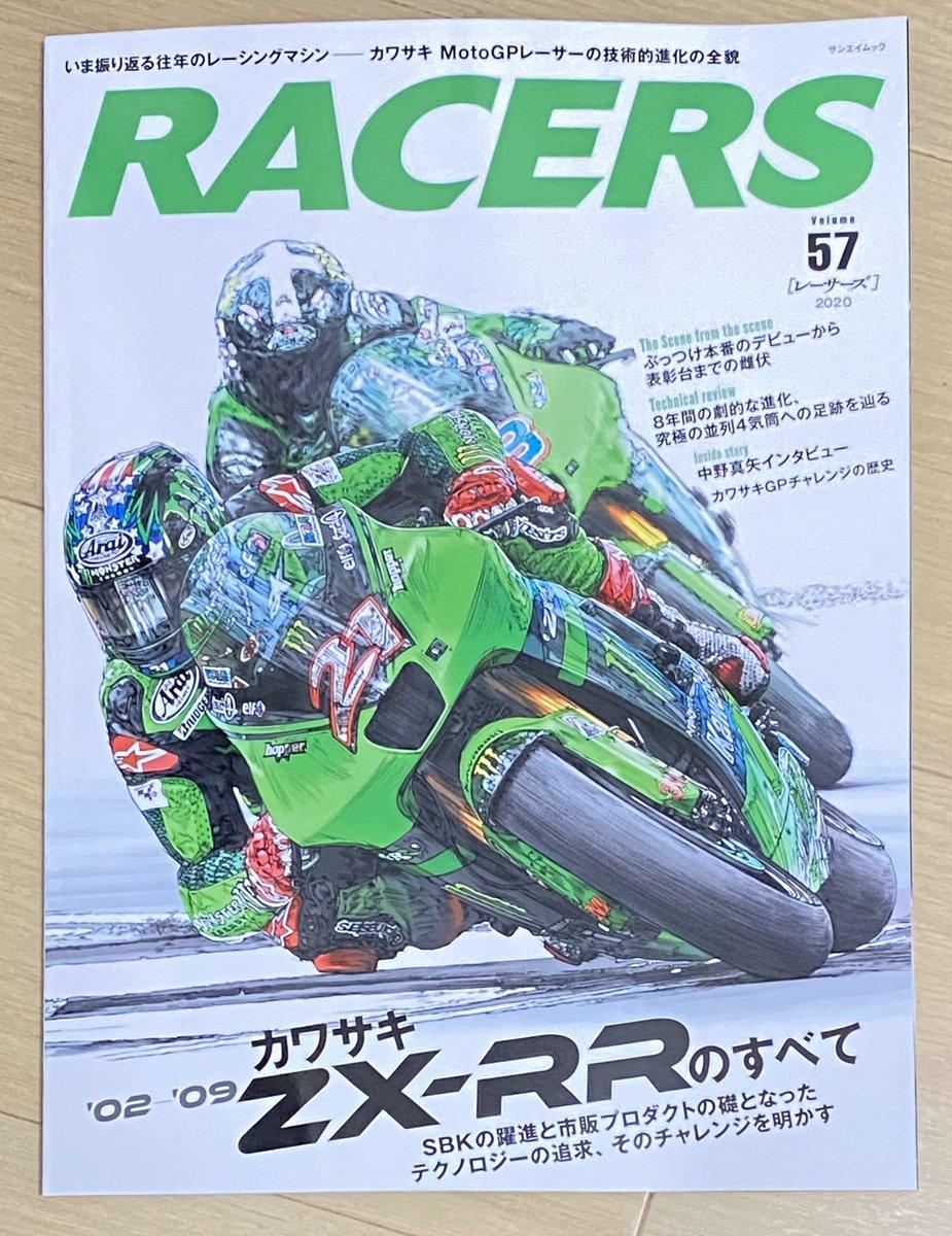 #RACERS #VOL57  #kawasaki #ZXRR https://t.co/1S786l5gR3