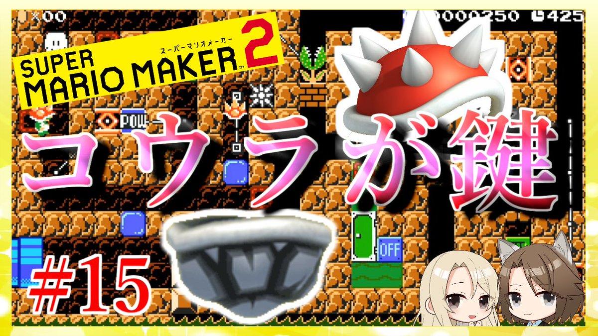 【一画面謎解きコース】2つのコウラを使って攻略だ!!#15【スーパーマリオメーカー2】