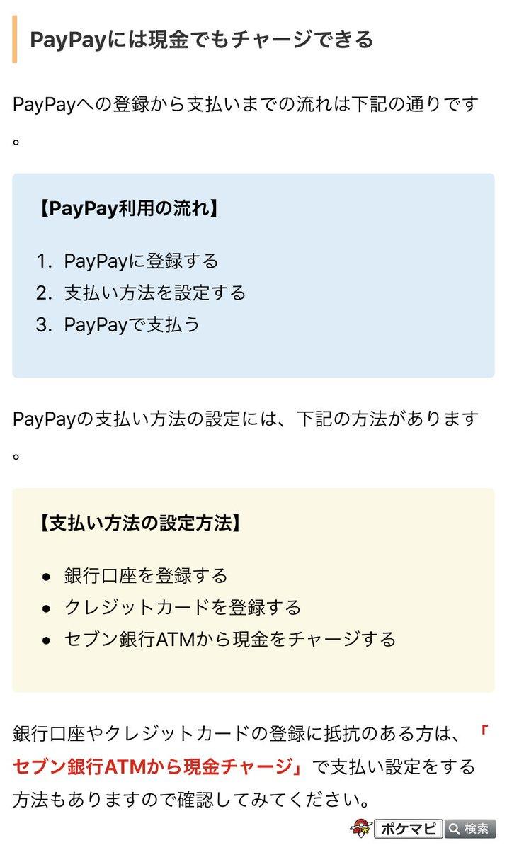 セブンイレブン paypay go ポケモン
