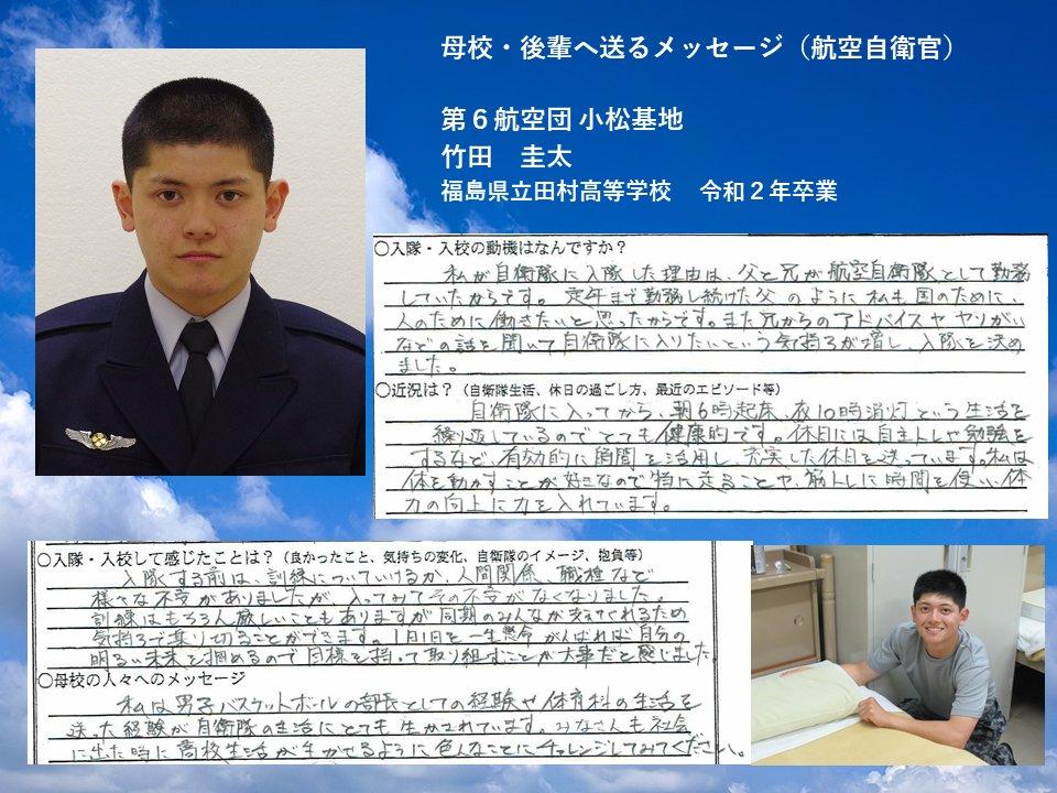 【母校・後輩へ送るメッセージ】今年、#航空自衛隊 に入隊した県立田村高等学校出身の隊員から母校・後輩へのメッセージです!#自衛官 #公務員 #就職 #就活 #就活生と繋がりたい