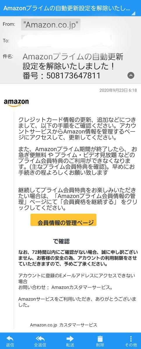 プライム ない amazon ドコモ メール 来