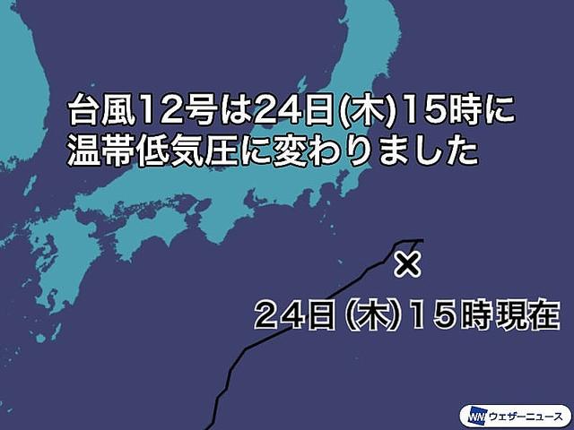 【24日15時頃】台風12号、温帯低気圧に変わる25日は北日本の各地で風が強まる見込み。関東でも千葉や茨城の沿岸では、風の強い状況が続く予想となっている。