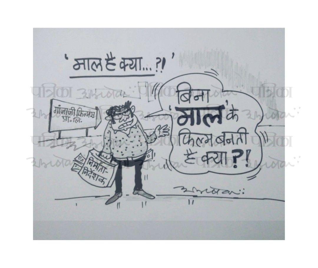 #MyDailyCartoon #mycartoon #cartoonistAbhishek #patrika #coronaToon #GharBaithoIndia https://t.co/tyT8hR8sUA
