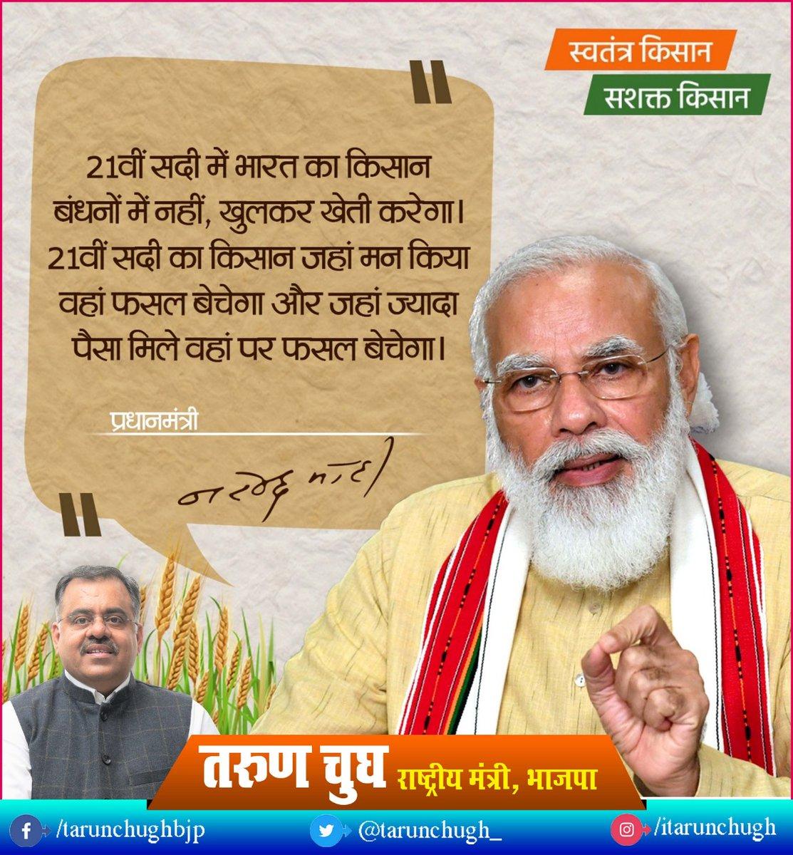 21वीं सदी में भारत का किसान बंधनों में नहीं, खुलकर खेती करेगा। 21वीं सदी का किसान जहां मन किया वहां फसल बेचेगा और जहां ज्यादा पैसा मिले वहां पर फसल बेचेगा। - प्रधानमंत्री श्री @narendramodi #JaiKisan