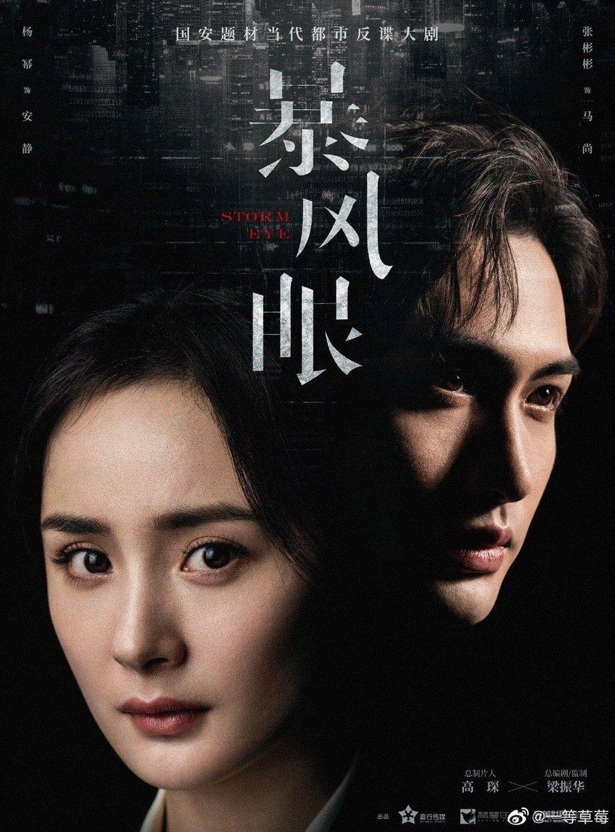 รายงานว่า ซีรีส์ #StormEye ที่นำแสดงโดย #yangMi #ZhangBinBin  ขณะนี้มีกำหนดไว้ล่วงหน้าในเดือนตุลาคมและจะทราบวันที่แน่นอนในอีกประมาณหนึ่งสัปดาห์ https://t.co/sIGOp9OETC