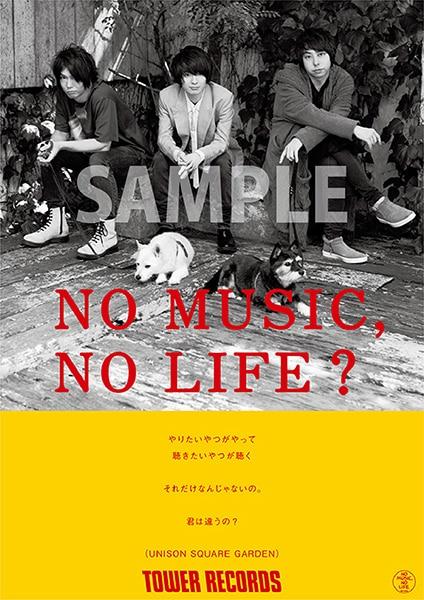 UNISON SQUARE GARDENがタワレコ「NO MUSIC, NO LIFE.」に初登場 #USG2020