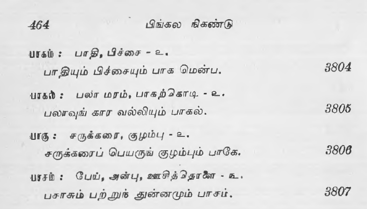 @bharathanrd From my point of view, the #moreInterestingQuestion is whether #பாகம் is a #polysemic word (or, alternately, is the common label for several #homophones). I include as a contribution to the debate verse Pi3804 from #பிங்கலம் where it is stated that பாகம் can mean #பாதி or #பிச்சை https://t.co/tT5xyqRkHr
