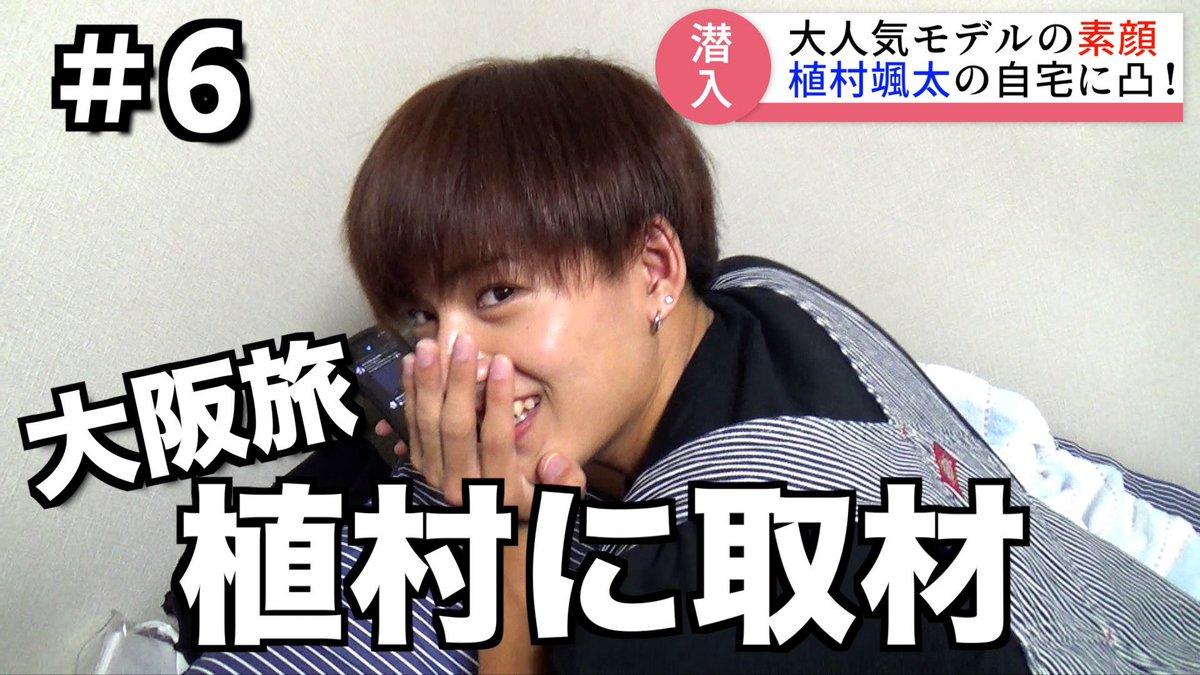 有名モデル「植村颯太」の私生活大公開SP TikTokの裏側も...【大阪旅】6/12  @YouTubeより皆さん是非見てくださいー!