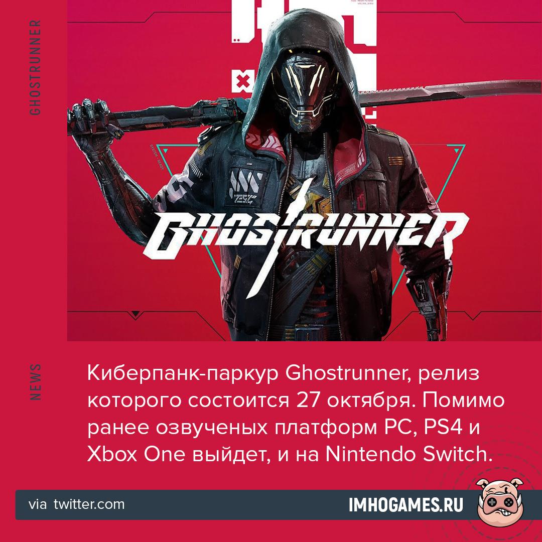 #ghostrunner #games #news #новости #gamesnews #imho #ames #imhogamesru #hogames #hog_ames #playstation #xbox #stadia #vr #pc #pcgaming #xboxone #nintendo #switch #steam #игровыеновости #trailer #videogames #видеоигры #gaming https://t.co/ryp55dWlHe
