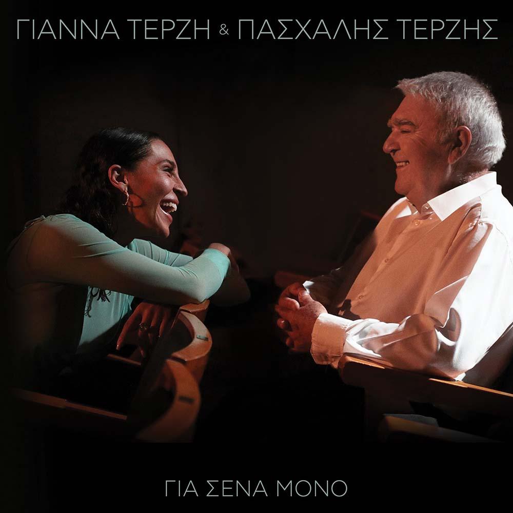 TEASER   Yianna Terzi & Πασχάλης Τερζής – «Για Σένα Μόνο»   Έρχεται τη Δευτέρα 28/09  #teaser #yiannaterzi #pasxalisterzis  https://t.co/eYbHXUotNR https://t.co/xRaRyPjkVd