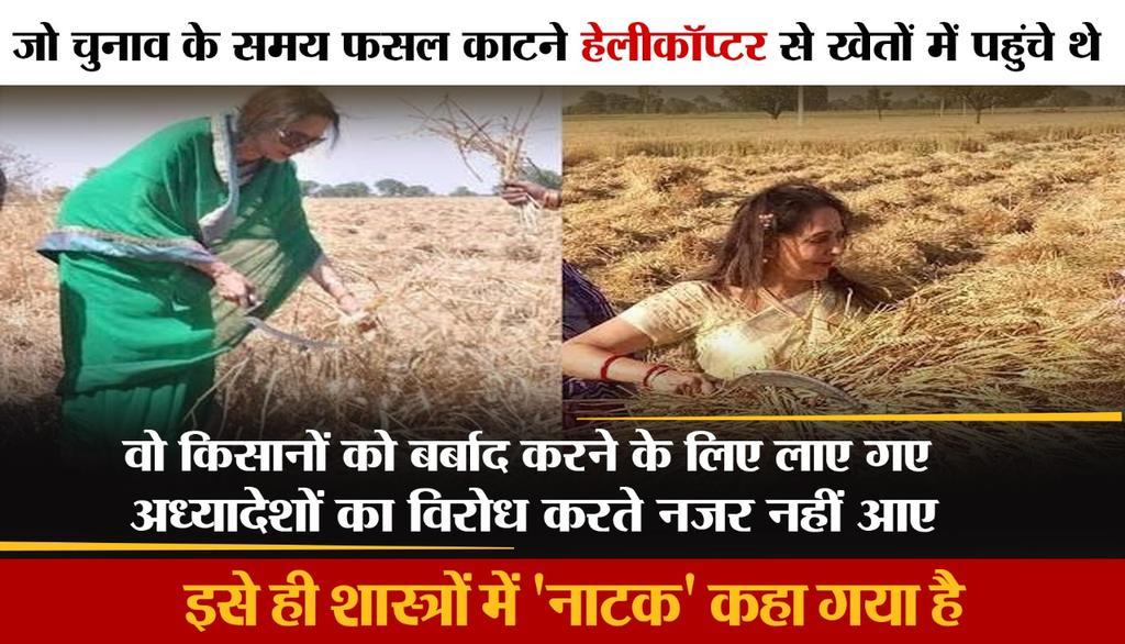 जो चुनाव के समय फसल काटने हेलीकॉप्टर से खेतों में पहुंचे थे,वो किसानों को बर्बाद करने के लिए लाए गए अध्यादेशों का विरोध करते नजर नहीं आए। #IStandWithIndianFarmers