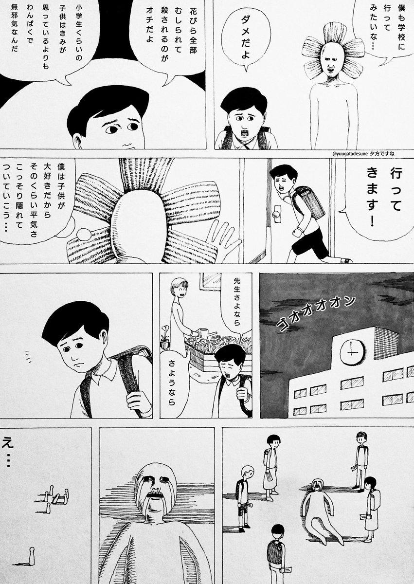 学校に行きたかった花の漫画