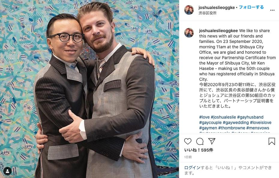 写真家のレスリー・キーと婚約者のジョシュア・ヴィンセント・オッグが、渋谷区からパートナーシップ証明書を取得。区役所で撮影したと見られる記念写真では「トム ブラウン」のセットアップを着用していました。