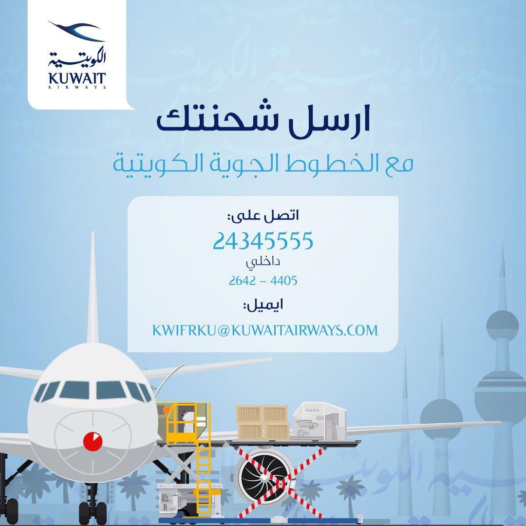 حياكم الله .. قطاع الشحن في خدمتكم ارسل شحنتك مع الخطوط الجوية الكويتية اتصل على: ٢٤٣٤٥٥٥٥ داخلي ٢٦٤٢ – ٤٤٠٥ ايميل:  KWIFRKU@KUWAITAIRWAYS.COM . Our cargo service is now available  Fly your cargo with Kuwait Airways Call: 24345555 ext. 2642 - 4405 Email: KWIFRKU@KUWAITAIRWAYS.COM https://t.co/WjXLjRLFyf