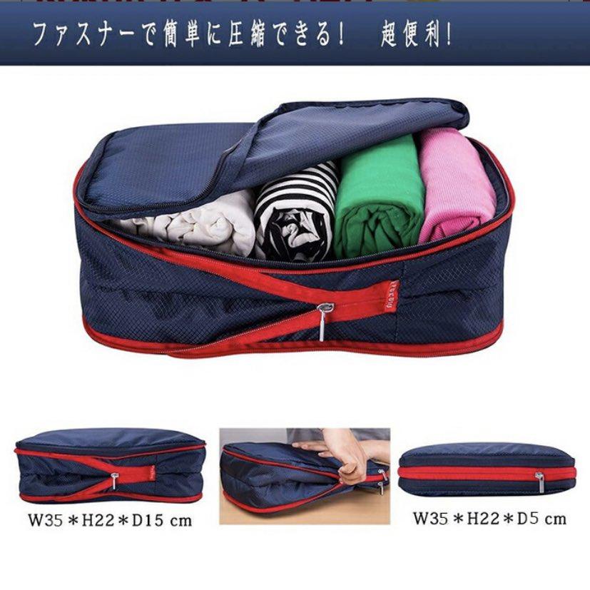 一緒に旅行行くと荷物少なって言われるんだけど、このチャックタイプの何度も使える圧縮バッグ良い。衣類の傘が半減する。子供がオムツしてた時はオムツ入れにも良かった。きちんと畳んで入れるとそんなシワにもならないし、整理しやすいしとても便利。ただアホみたいに入れると閉まらないので適量で。