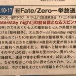 Fate/Zeroの一挙放送、主人公が言峰綺礼にされてしまう!