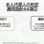 Image for the Tweet beginning: #本人代理人 #判定 #適用指針 #44項 #収益認識