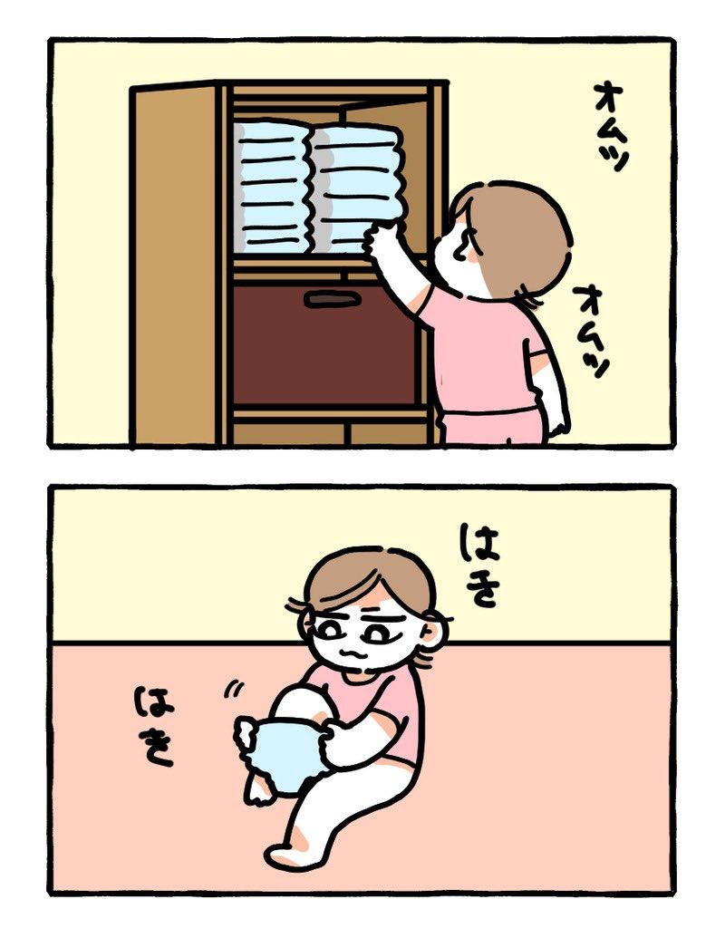 成長のベクトルブログ更新しました#育児漫画 #育児絵日記