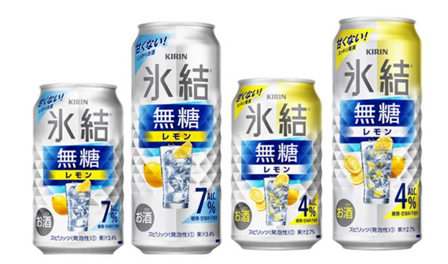 【爽快】キリン、甘くない「氷結 レモン」販売へ糖類・甘味料を一切使用せず仕上げた。レモンの果実感を味わえるとともに、食事に合う味わいとなっている。10月20日発売。